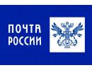 """ФГУП """"Почта России"""